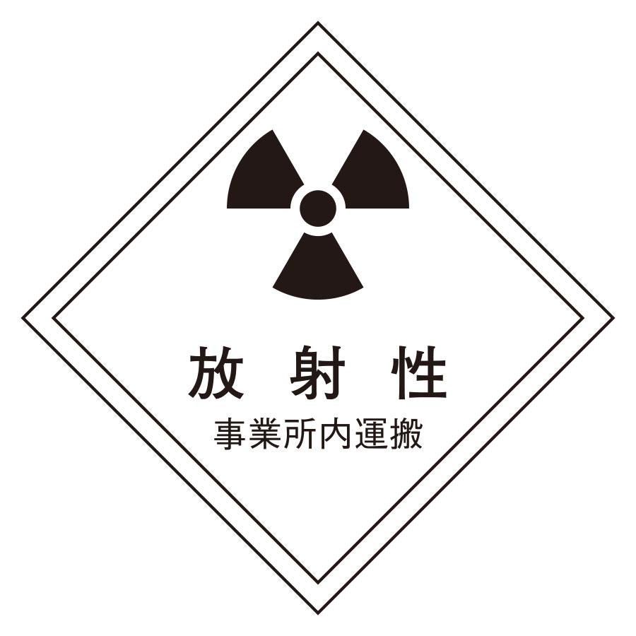 放射能標識 817−70 運搬用 事業所内