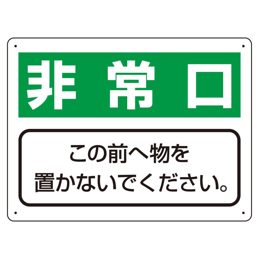 整理整頓標識 818−96 非常口 この前へ物を置かないでください。