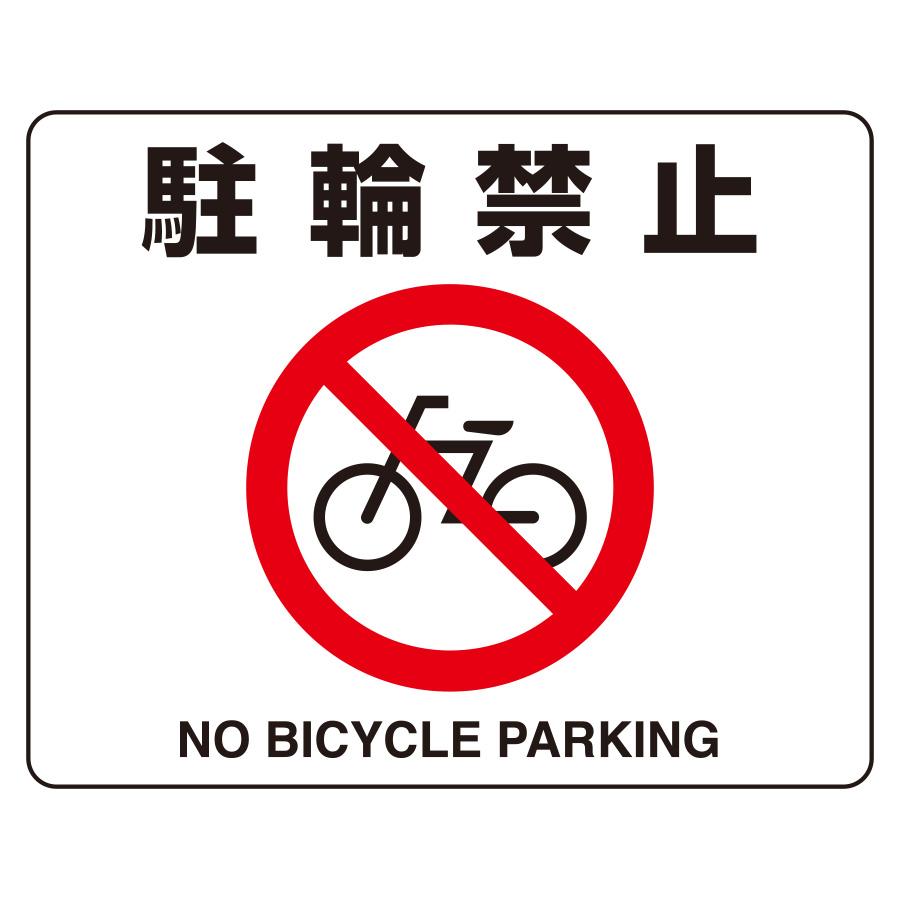 路面表示用品 819−05A 路面貼用ステッカー 駐輪禁止