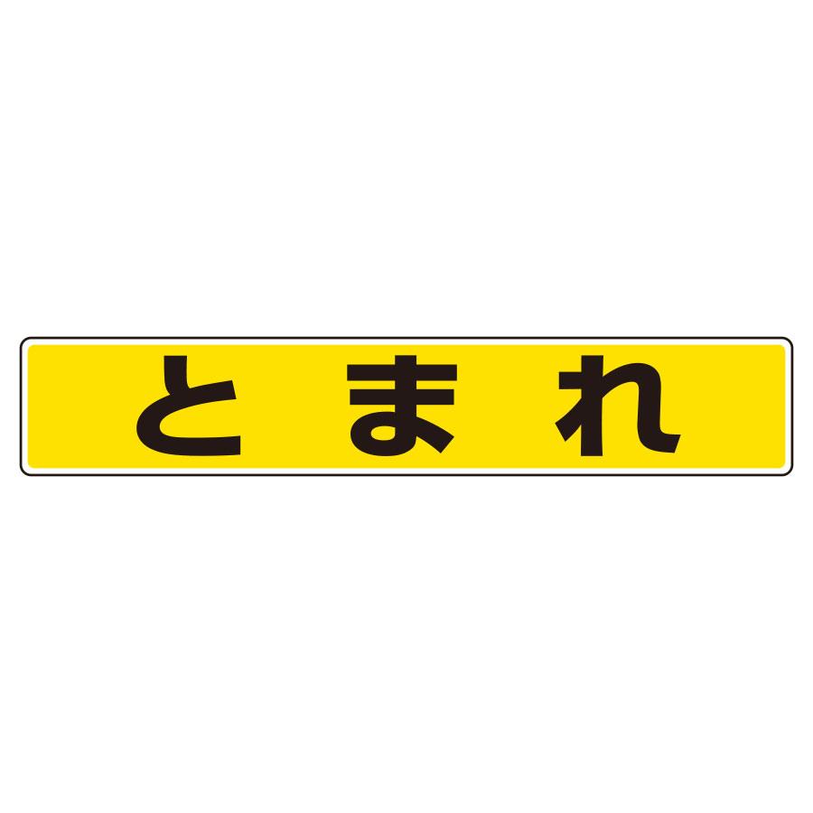 路面表示用品 819−80 路面貼用ステッカー とまれ