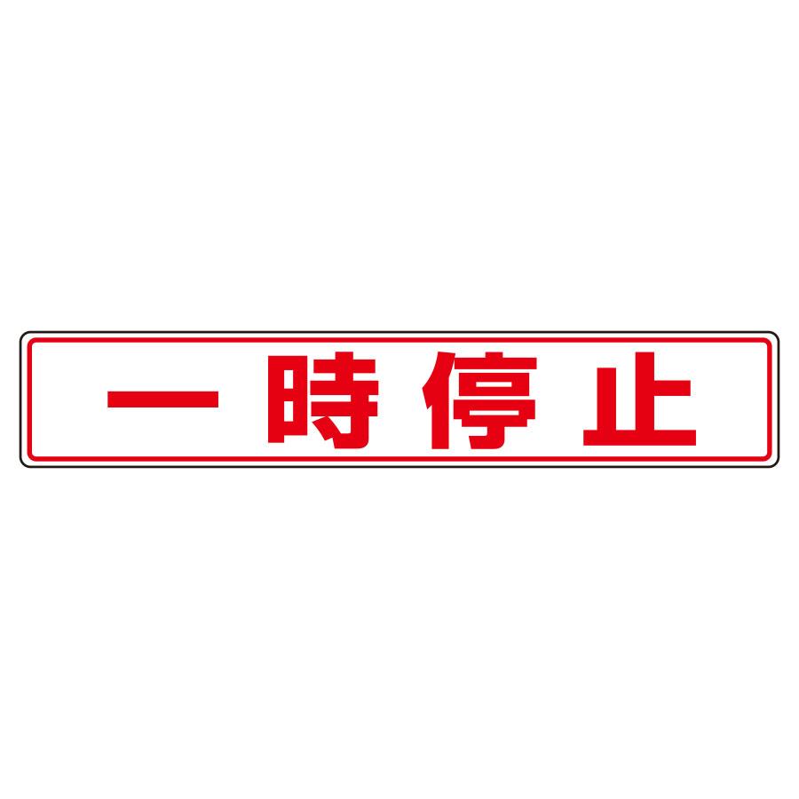 路面表示用品 819−82 路面貼用ステッカー 一時停止