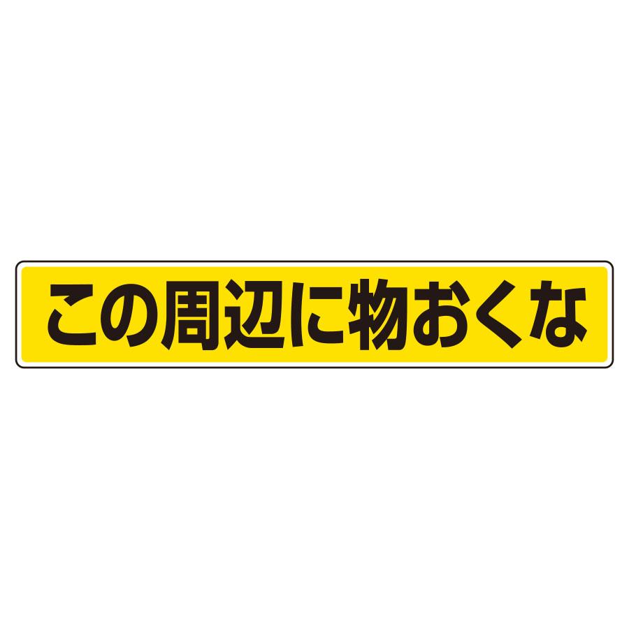 路面表示用品 819−84 路面貼用ステッカー この周辺に