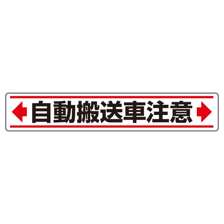 路面表示用品 819−86 路面貼用ステッカー ←自動搬送車