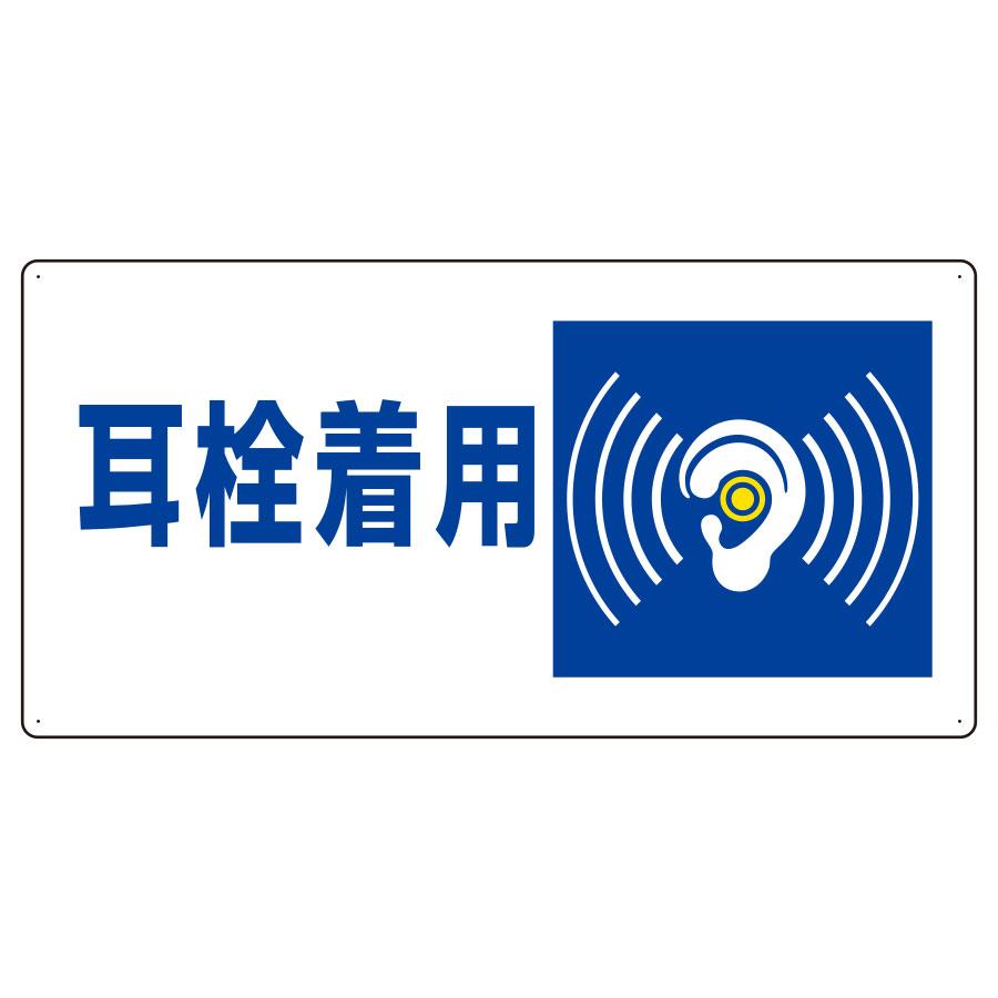 騒音管理区分標識 820−07 耳栓着用