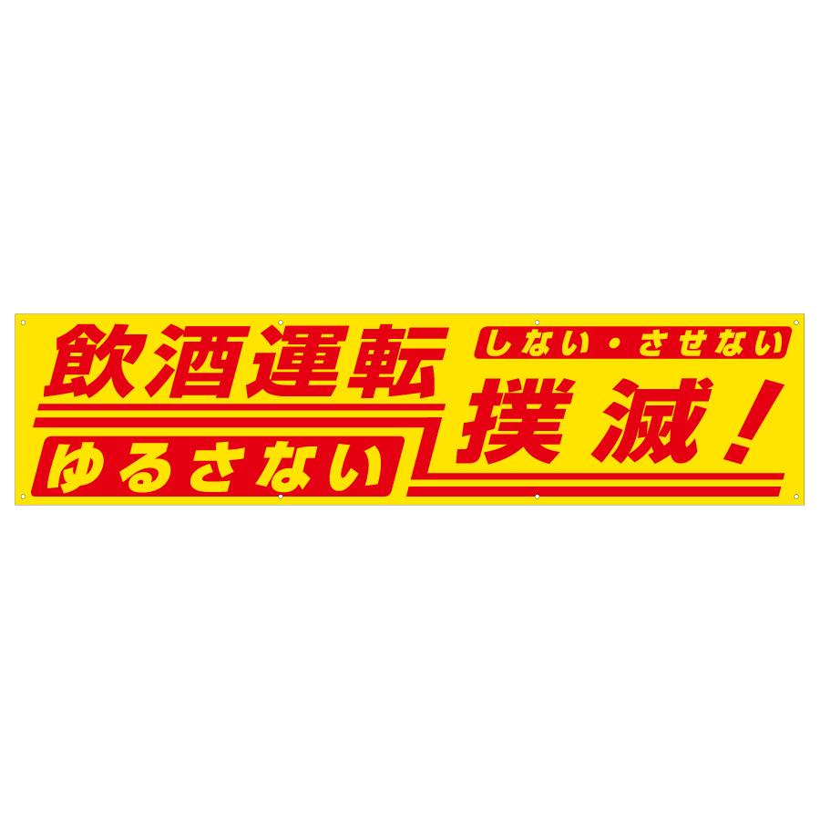 横幕 822−16 飲酒運転撲滅