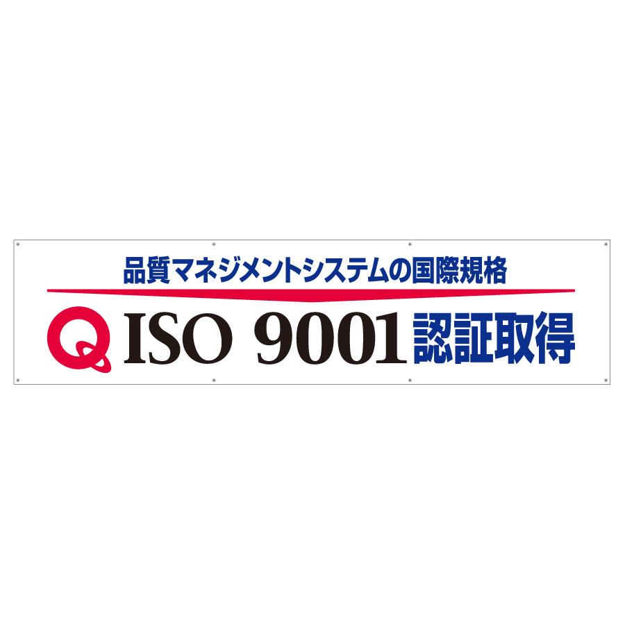 横幕 822−17 ISO9001 認証取得横断幕