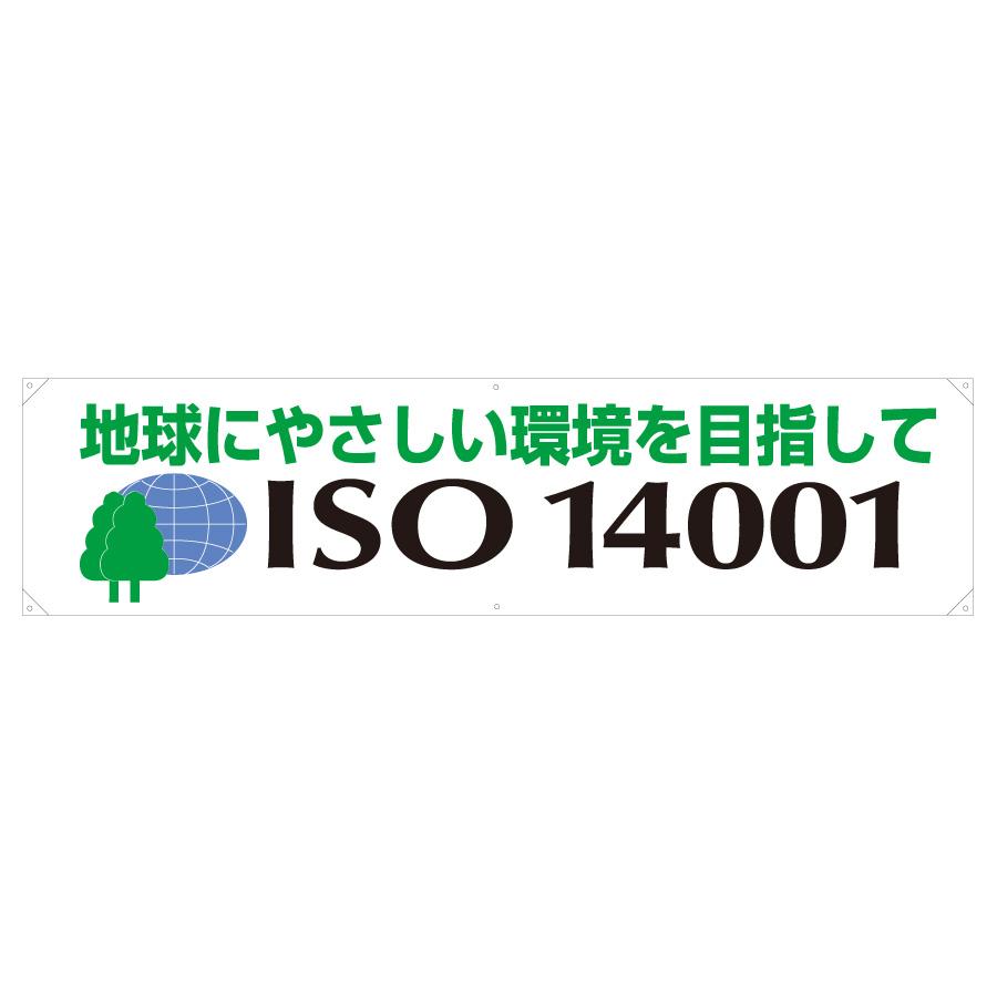 横幕 822−28 ISO14001 地球にやさしい環境を目指して