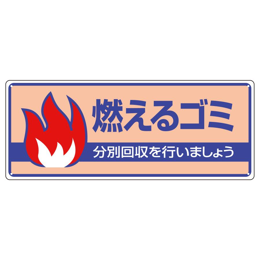 一般廃棄物分別標識 822−30 燃えるゴミ