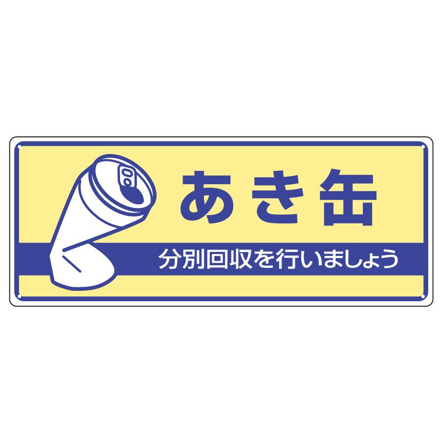 一般廃棄物分別標識 822−34 あき缶