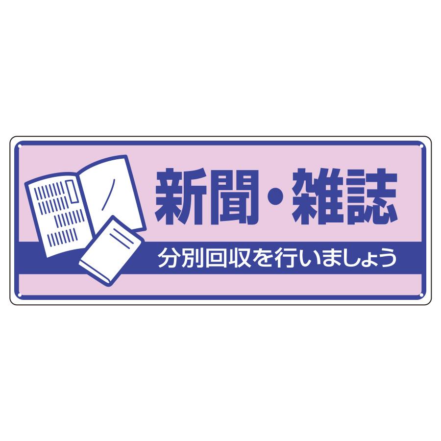 一般廃棄物分別標識 822−40 新聞・雑誌