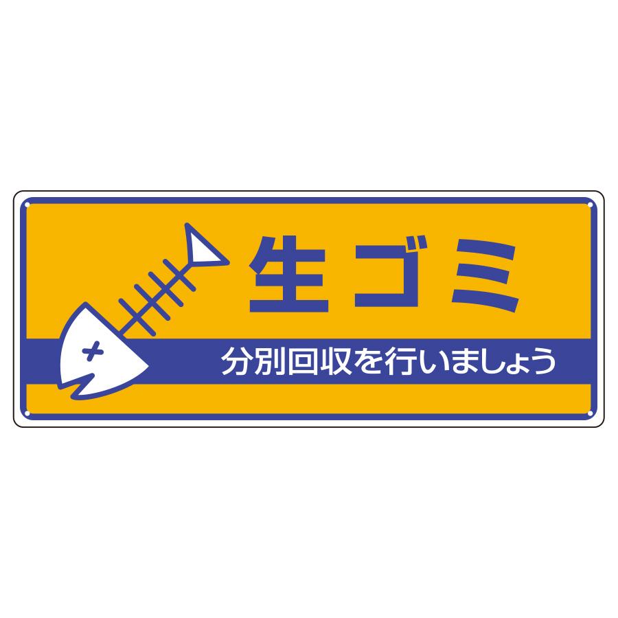 一般廃棄物分別標識 822−42 生ゴミ