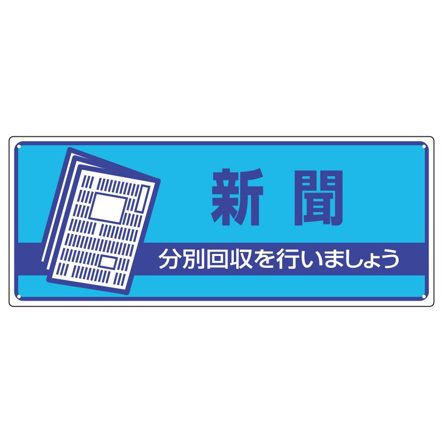 一般廃棄物分別標識 822−47 新聞