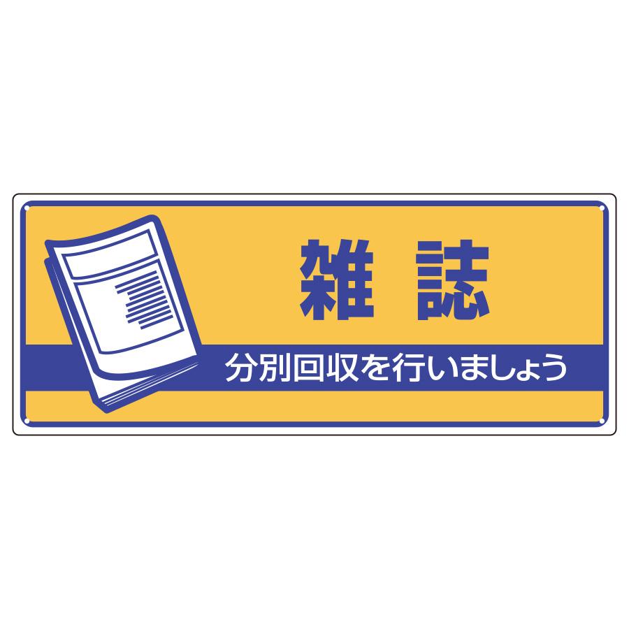 一般廃棄物分別標識 822−48 雑誌