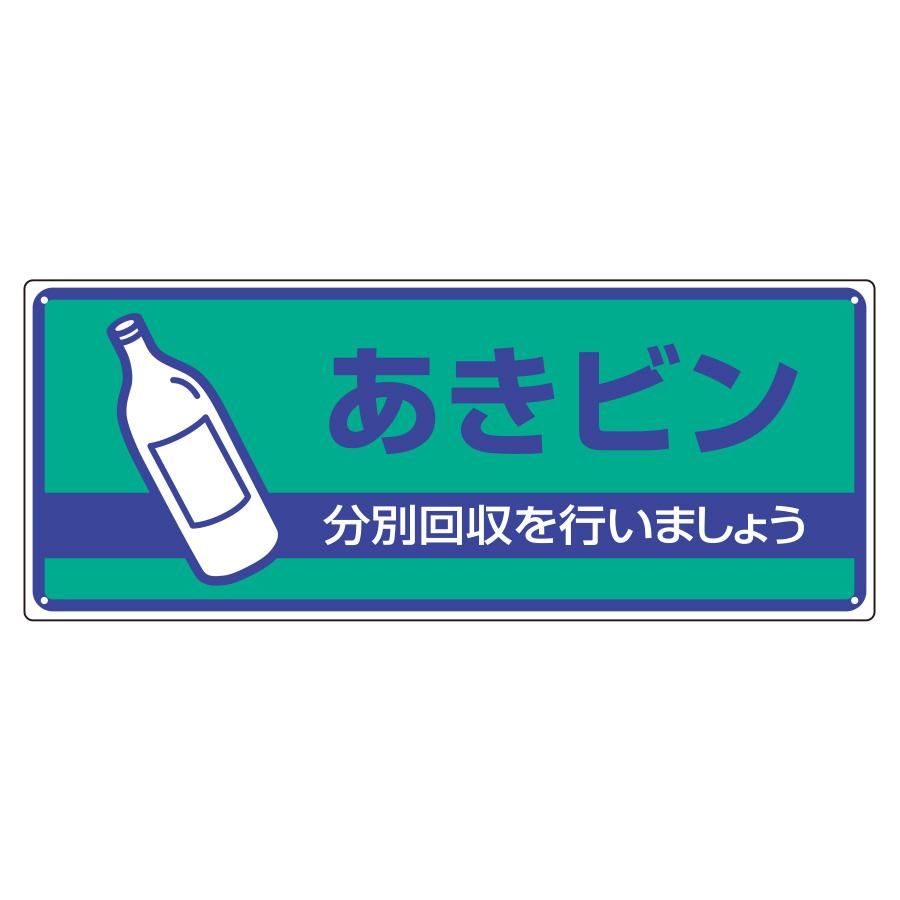 一般廃棄物分別標識 822−49 あきビン