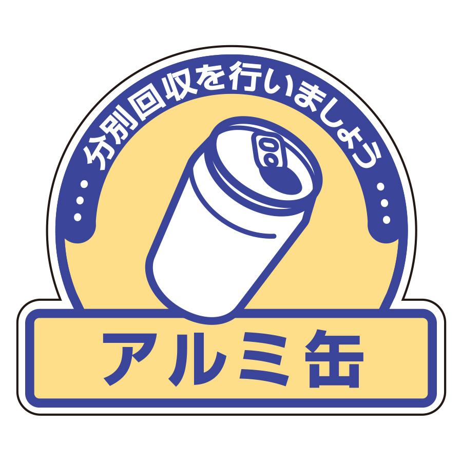 一般廃棄物分別ステッカー 822−56 アルミ缶 5枚1組