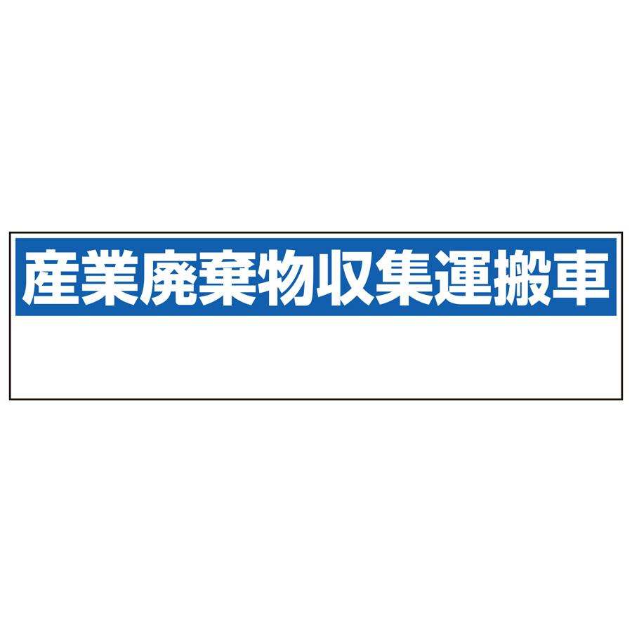 産業廃棄物分別標識 822−98 産業廃棄物収集運搬車 小