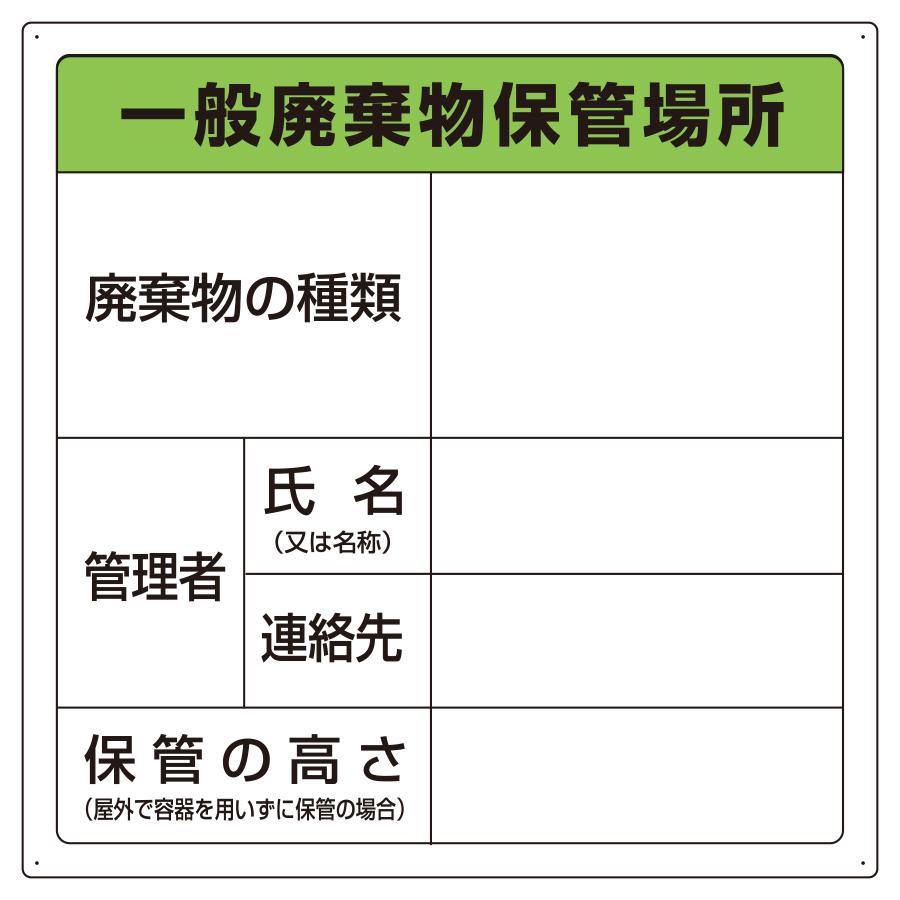 廃棄物保管場所標識 823−90 一般廃棄物保管場所 糊付