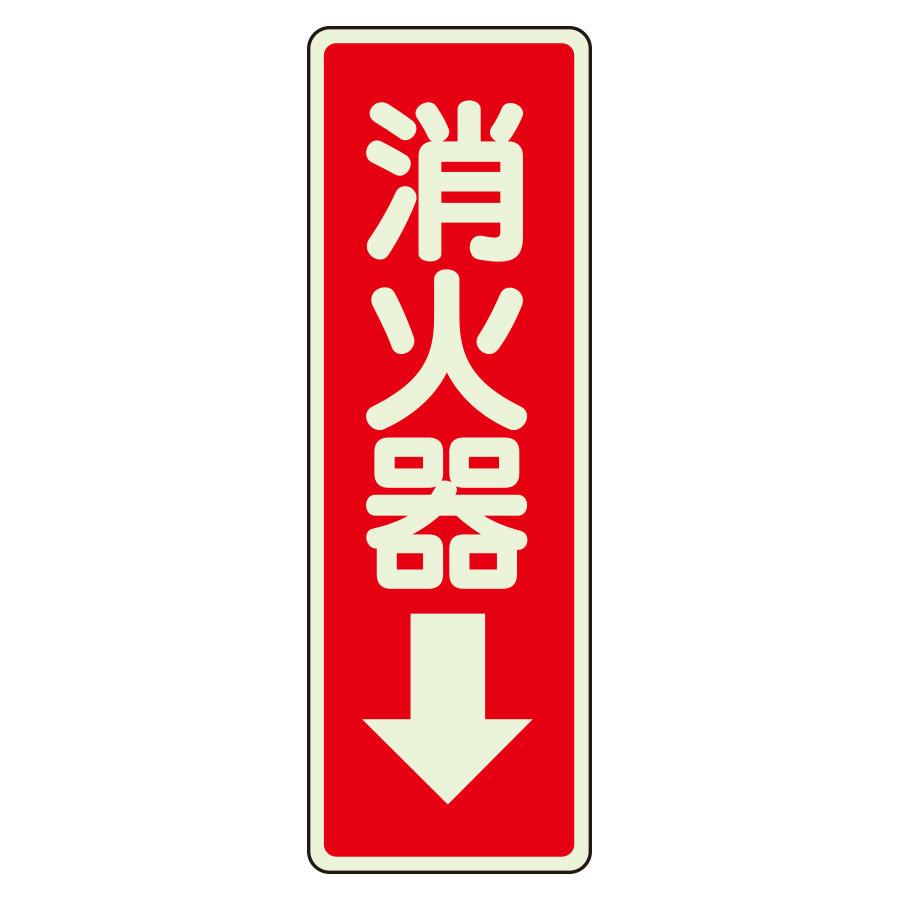 ステッカー標識 825−39 消火器↓