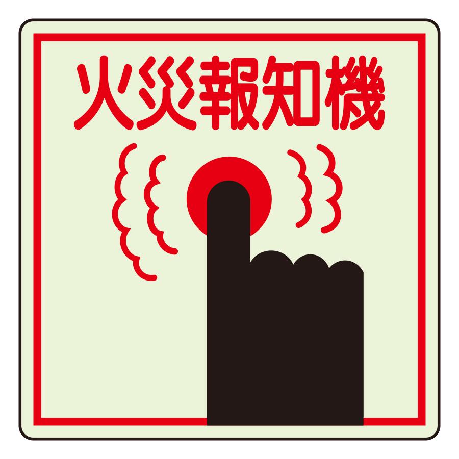 防火標識 825−45 火災報知機