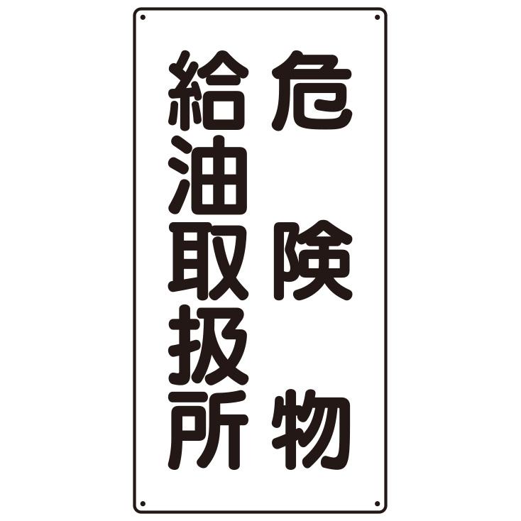 危険物標識 828−11 縦型 危険物給油取扱所
