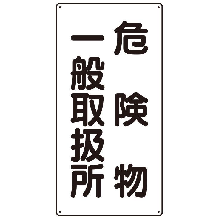 危険物標識 828−12 縦型 危険物一般取扱所