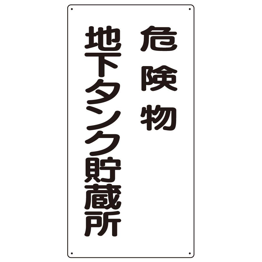 危険物標識 828−17 縦型 危険物地下タンク貯蔵所