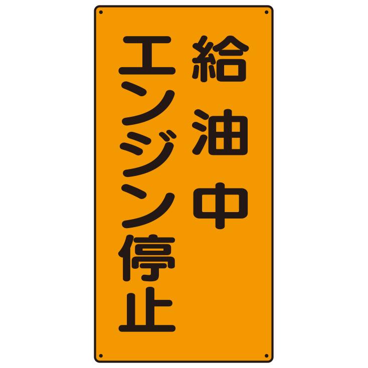 危険物標識 828−20 縦型 給油中エンジン停止