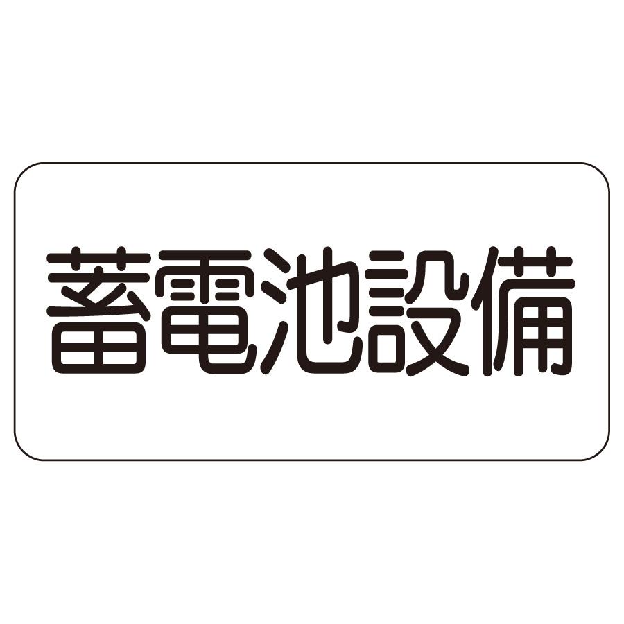 危険物標識ステッカー 828−921 蓄電池設備
