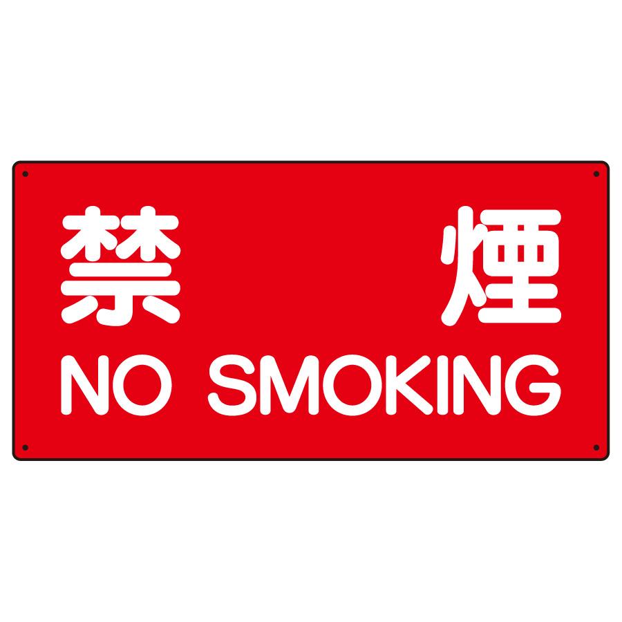 危険物標識 830−77 禁煙 NO SMOKING