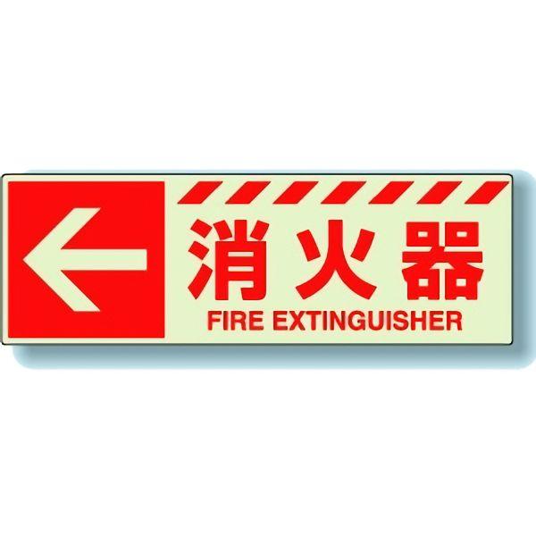消防標識 831−16 ← 消火器