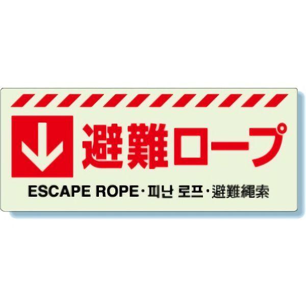 消防標識 831−44 ↓ 避難ロープステッカー