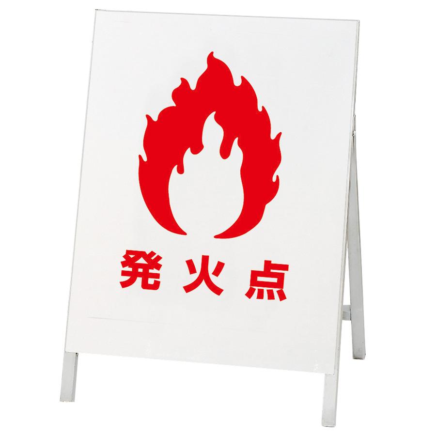 消火訓練用標的 831−80 (反射看板)