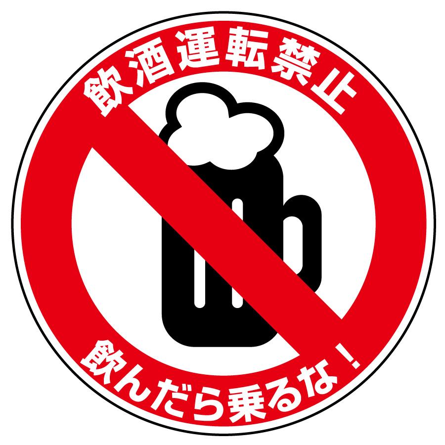 交通安全標識 832−55 飲酒運転禁止