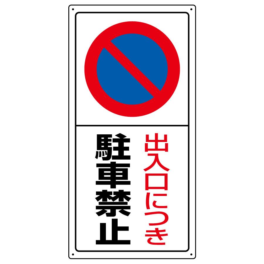 駐車場標識 834−05 出入口につき駐車禁止