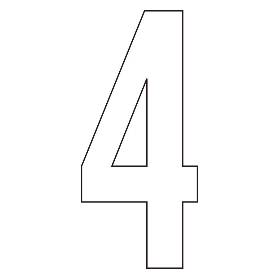 路面表示用品 834−54 路面用番号表示 4 天地280 白