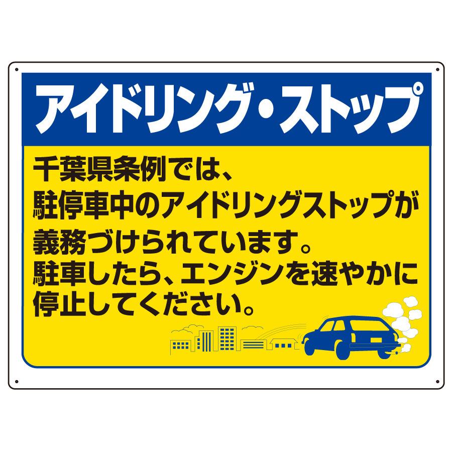 アイドリングストップ標識 834−76CB 千葉県版