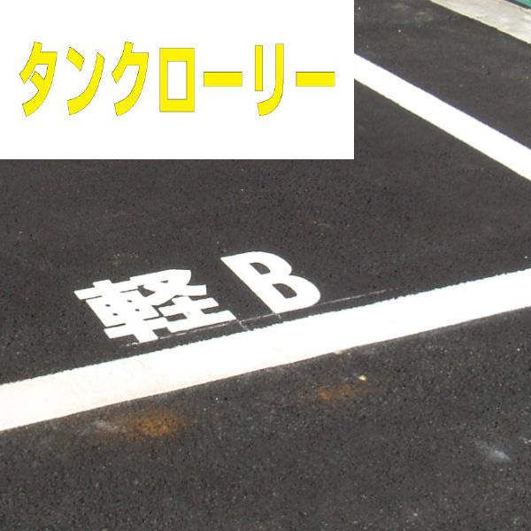 路面表示シート 835−057Y 文字 タンクローリー 500×500 黄