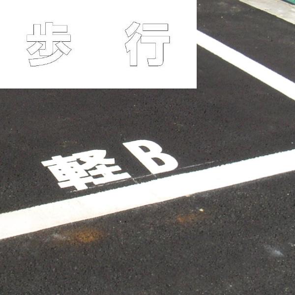 路面表示シート 835−058W 文字 歩行 500×500 白