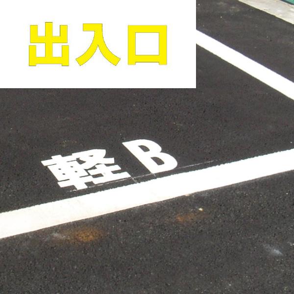 路面表示シート 835−059Y 文字 出入口 500×500 黄
