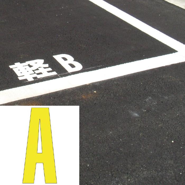 路面表示シート 835−065Y アルファベットA 120×60 黄