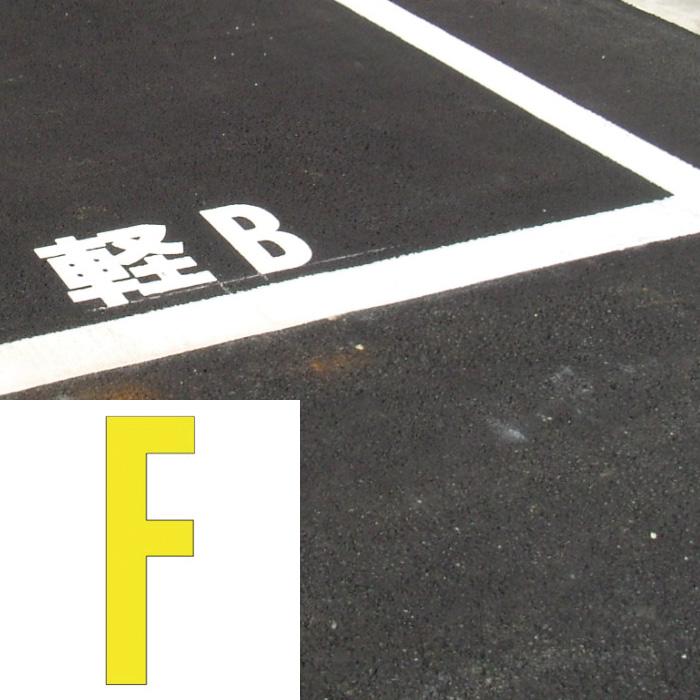 路面表示シート 835−070Y アルファベットF 120×60 黄