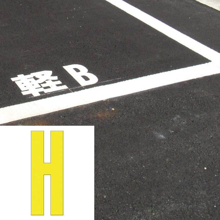 路面表示シート 835−072Y アルファベットH 120×60 黄