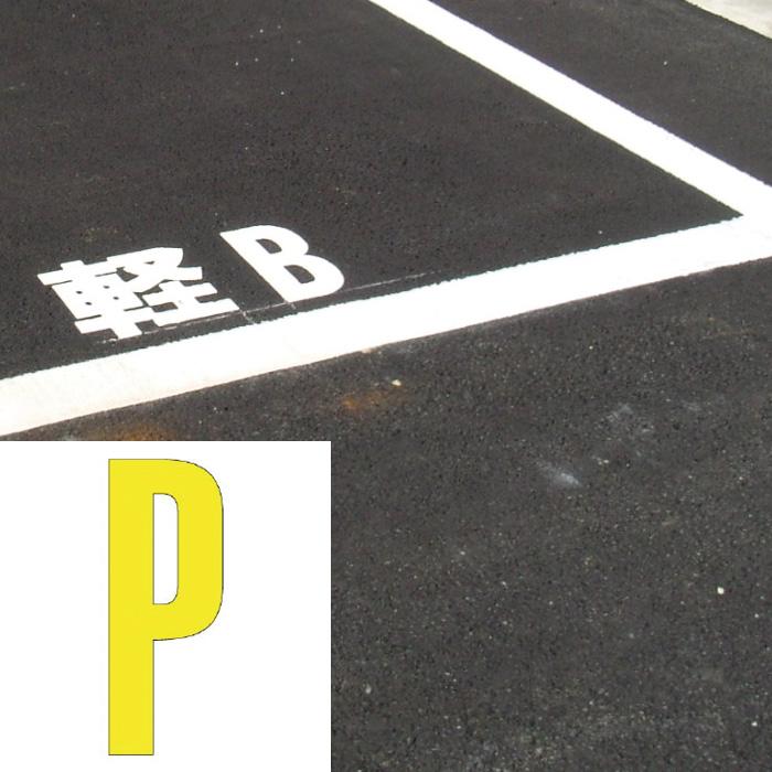 路面表示シート 835−080Y アルファベットP 120×60 黄