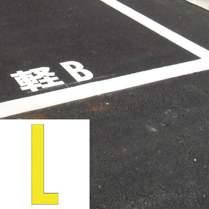 路面表示シート 835−102Y アルファベットL 300×150 黄