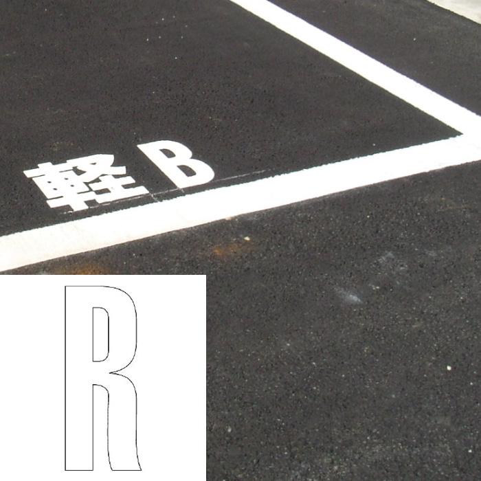 路面表示シート 835−108W アルファベットR 300×150 白