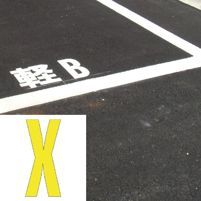 路面表示シート 835−114Y アルファベットX 300×150 黄