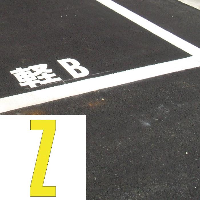 路面表示シート 835−116Y アルファベットZ 300×150 黄