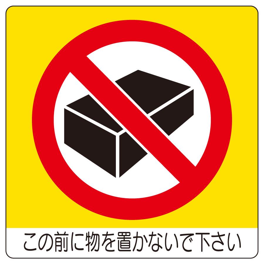 室内表示 838−09 ユニステッカー この前に物を置かないで下さい