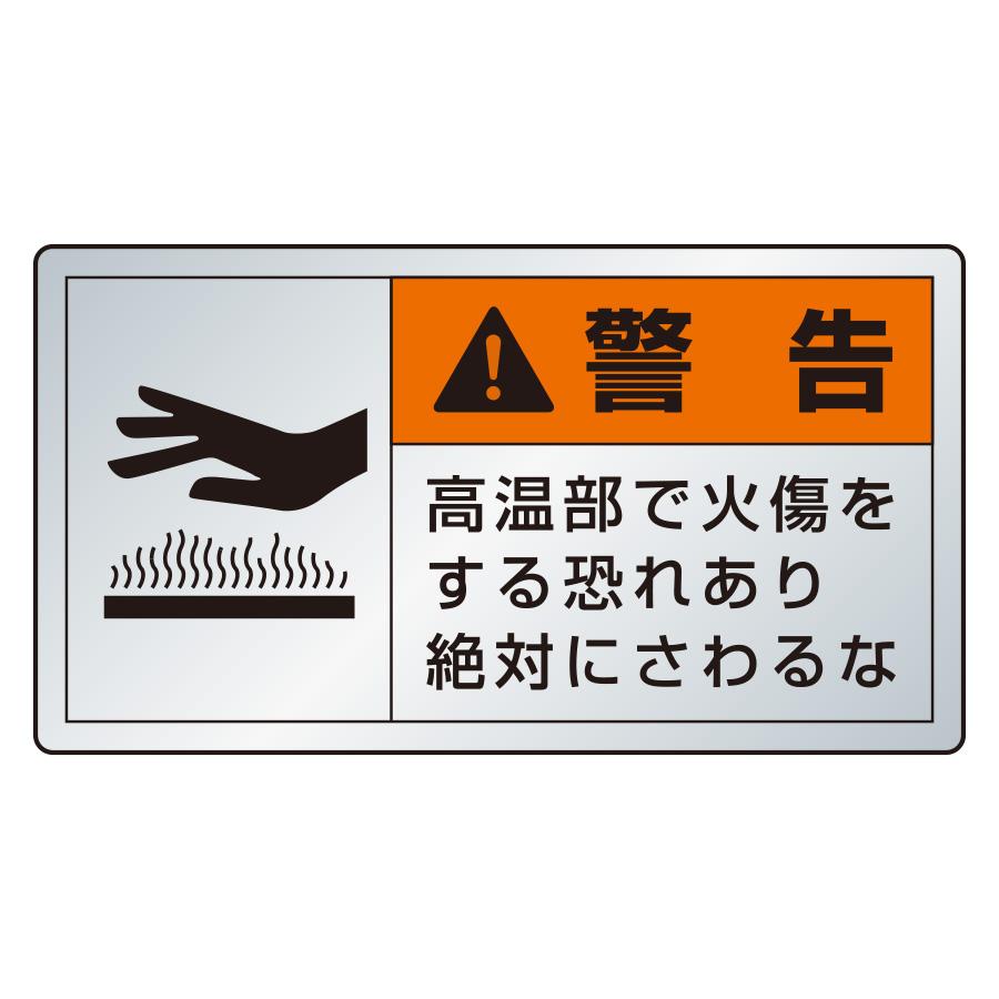 PL警告表示ラベル 846−23K (ヨコ小) 警告 高温部