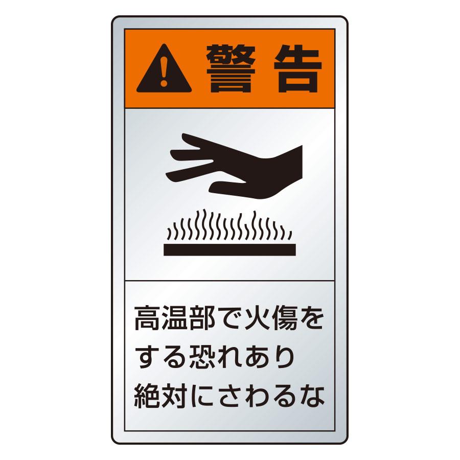 PL警告表示ラベル 846−43K (タテ大) 警告 高温部